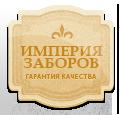 """Империя Заборов — """"Профнастил"""""""